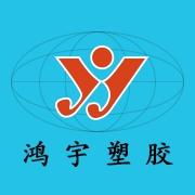廣東鴻宇塑膠科技有限公司