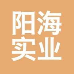 惠州阳海实业有限公司