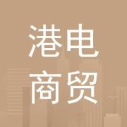 港电商贸(深圳)有限公司惠州分公司