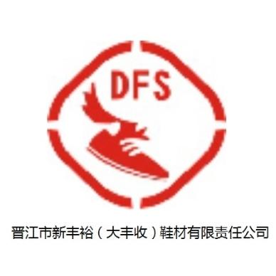 福建省晋江市新丰裕鞋材责任有限公司