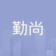 東莞勤尚五金制品有限公司