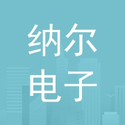 东莞市纳尔电子有限公司