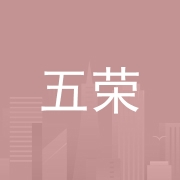 惠州市五荣五金电子有限公司