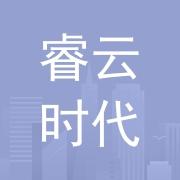 东莞市睿云时代科技有限公司