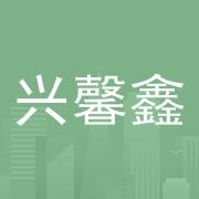 兴馨鑫广东精密五金制品有限公司