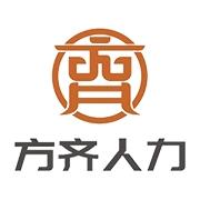 广东方齐人力资源服务有限公司