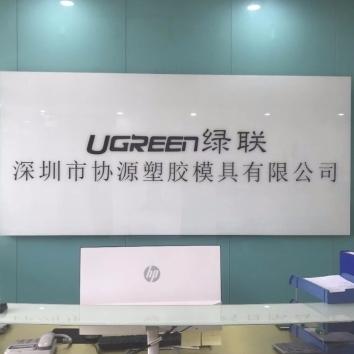 深圳市协源塑胶五金模具有限公司