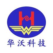 惠州市华沃科技有限公司