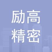 东莞市励高精密五金有限公司
