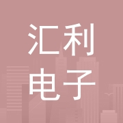 广州汇利电子科技有限公司