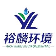 广东裕麟环境科技有限公司