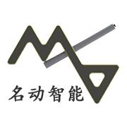 东莞市名动智能科技有限公司