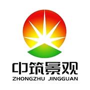 深圳市中筑景观亮化照明科技有限公司