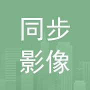 深圳市同步影像器材有限公司