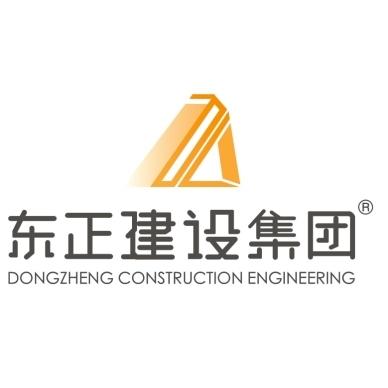 东莞市东正建设集团有限公司