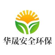 华晟(深圳)安全环保科技有限责任公司
