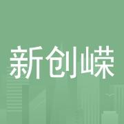 东莞市新创嵘精密五金有限公司