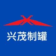 东莞市兴茂制罐科技有限公司