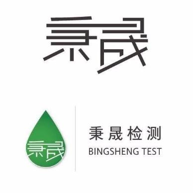 东莞市秉晟石化产品检测有限公司