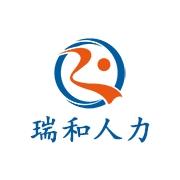 广东省瑞和人力资源管理有限公司