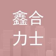 深圳市鑫合力士精密组件有限公司