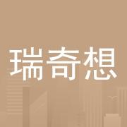 東莞市瑞奇想硅膠科技有限公司