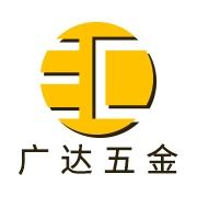 东莞樟木头广达五金制品有限公司