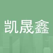 深圳市凯晟鑫五金电子有限公司