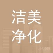 东莞市洁美净化机电工程有限公司