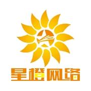 東莞市星橙網絡科技有限公司