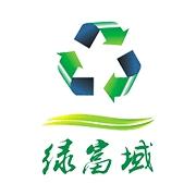 广东绿富域资源再生科技有限公司