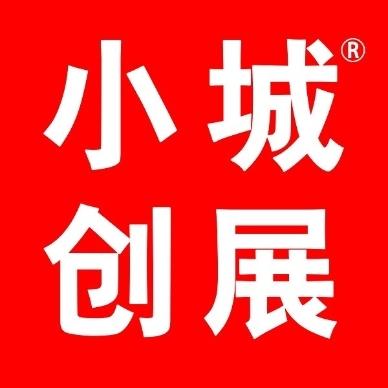 广州小城创展建设工程有限公司