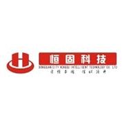 东莞市恒固智能科技有限公司