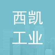 深圳西凯工业设备有限公司