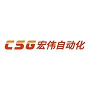 深圳市宏伟自动化设备有限公司