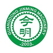 广东今明机械设备科技有限公司