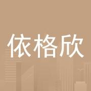 深圳市依格欣塑胶有限公司