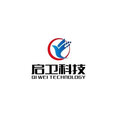 深圳市启卫科技有限公司