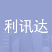深圳市利讯达科技有限公司