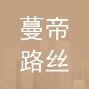 东莞市蔓帝路丝工艺品有限公司