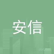 安信智能科技(广东)有限公司