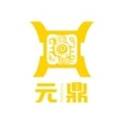 东莞市元鼎置地发展有限公司
