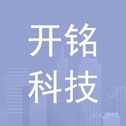 东莞开铭科技有限公司