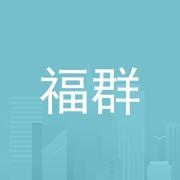 深圳市福群工艺制品有限公司