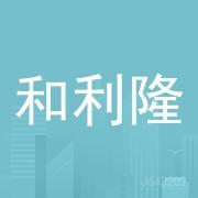 东莞市和利隆精密塑胶有限公司