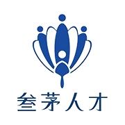 广东叁茅人力资源管理咨询有限公司