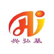 深圳市兴弘基模具科技有限公司