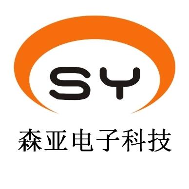 东莞市森亚电子科技有限公司
