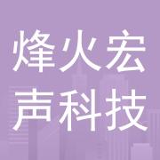 陕西烽火宏声科技有限责任公司