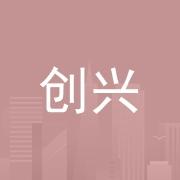 深圳市创兴机电技术有限公司